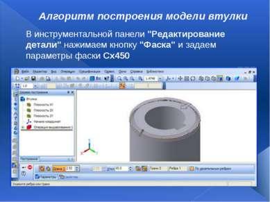 """Алгоритм построения модели втулки В инструментальной панели""""Редактирование д..."""
