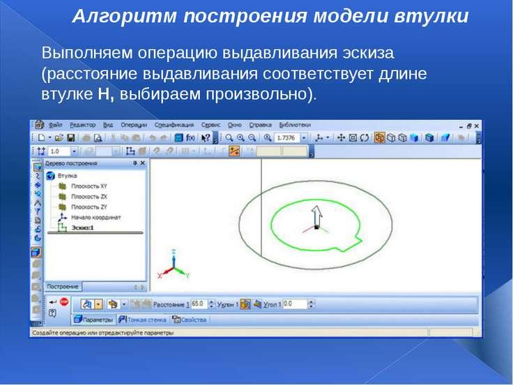 Алгоритм построения модели втулки Выполняем операцию выдавливания эскиза (рас...