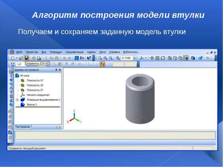 Алгоритм построения модели втулки Получаем и сохраняем заданную модель втулки