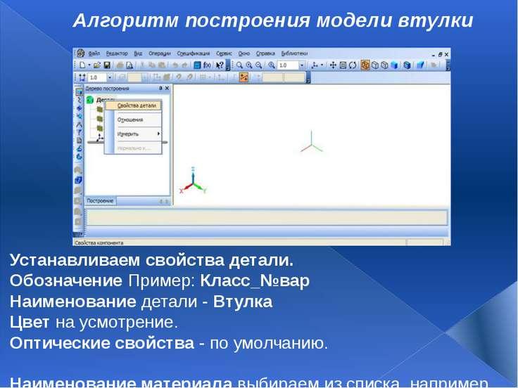 Алгоритм построения модели втулки Устанавливаем свойства детали. Обозначение...