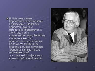 В 1944 году семья Берестовых перебралась в Подмосковье. Валентин Берестов зак...