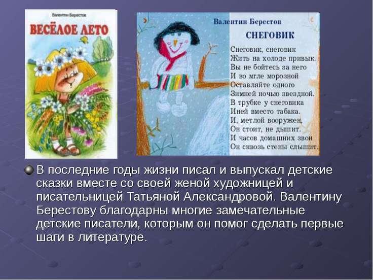 В последние годы жизни писал и выпускал детские сказки вместе со своей женой ...