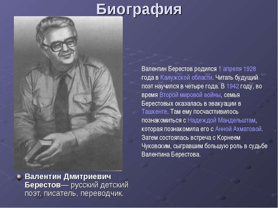 Биография Валентин Дмитриевич Берестов— русский детский поэт, писатель, перев...