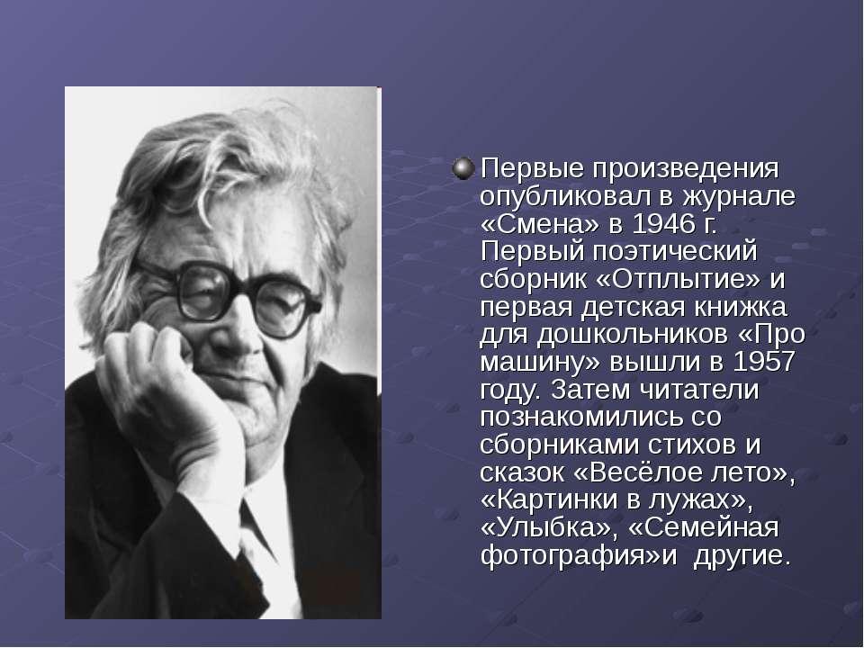 Первые произведения опубликовал в журнале «Смена» в 1946 г. Первый поэтически...
