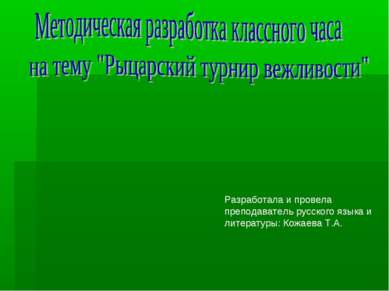 Разработала и провела преподаватель русского языка и литературы: Кожаева Т.А.