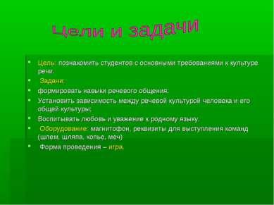 Цель: познакомить студентов с основными требованиями к культуре речи. Задачи:...