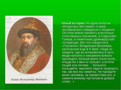 Юный историк: Ни одна эпоха не обходилась без правил и норм человеческого пов...
