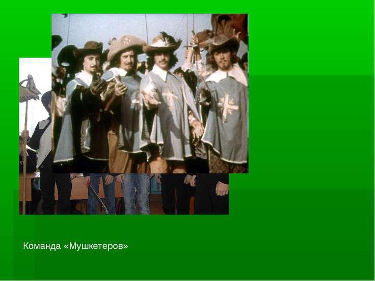 Команда «Мушкетеров»