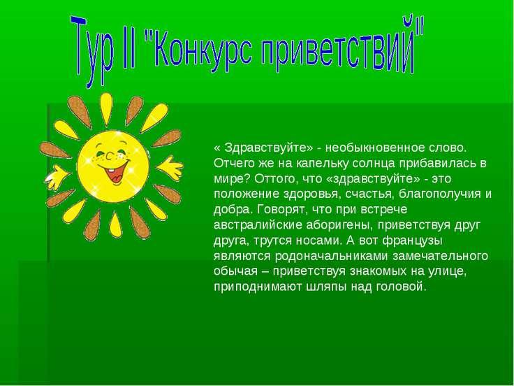 « Здравствуйте» - необыкновенное слово. Отчего же на капельку солнца прибавил...