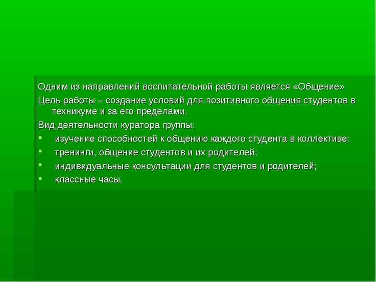 Одним из направлений воспитательной работы является «Общение» Цель работы – с...
