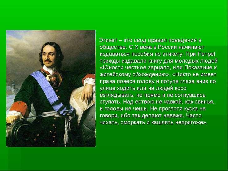 Этикет – это свод правил поведения в обществе. С Х века в России начинают изд...