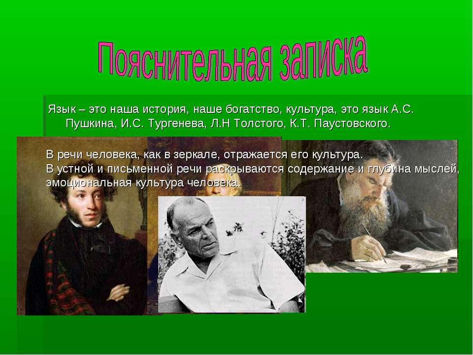 Язык – это наша история, наше богатство, культура, это язык А.С. Пушкина, И.С...