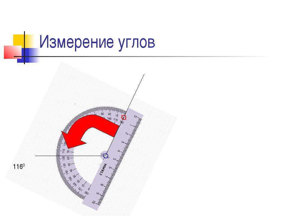 Измерение углов 1160
