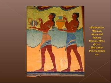 «Водоносы». Фреска. Кносский дворец. Около 1500 г. до н.э. Ираклион. Реконстр...