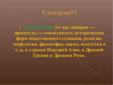 Анти чность (от лат. antiquus — древность) — совокупность исторических форм о...