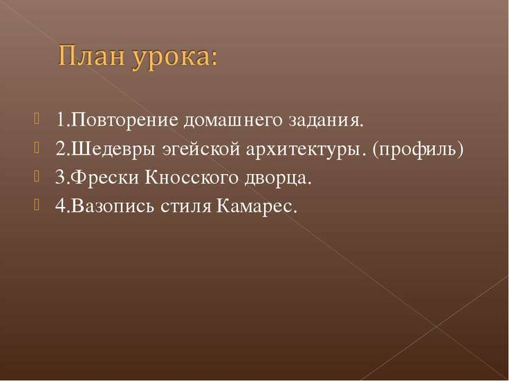 1.Повторение домашнего задания. 2.Шедевры эгейской архитектуры. (профиль) 3.Ф...