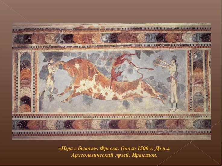 «Игра с быком». Фреска. Около 1500 г. До н.э. Археологический музей. Ираклион.