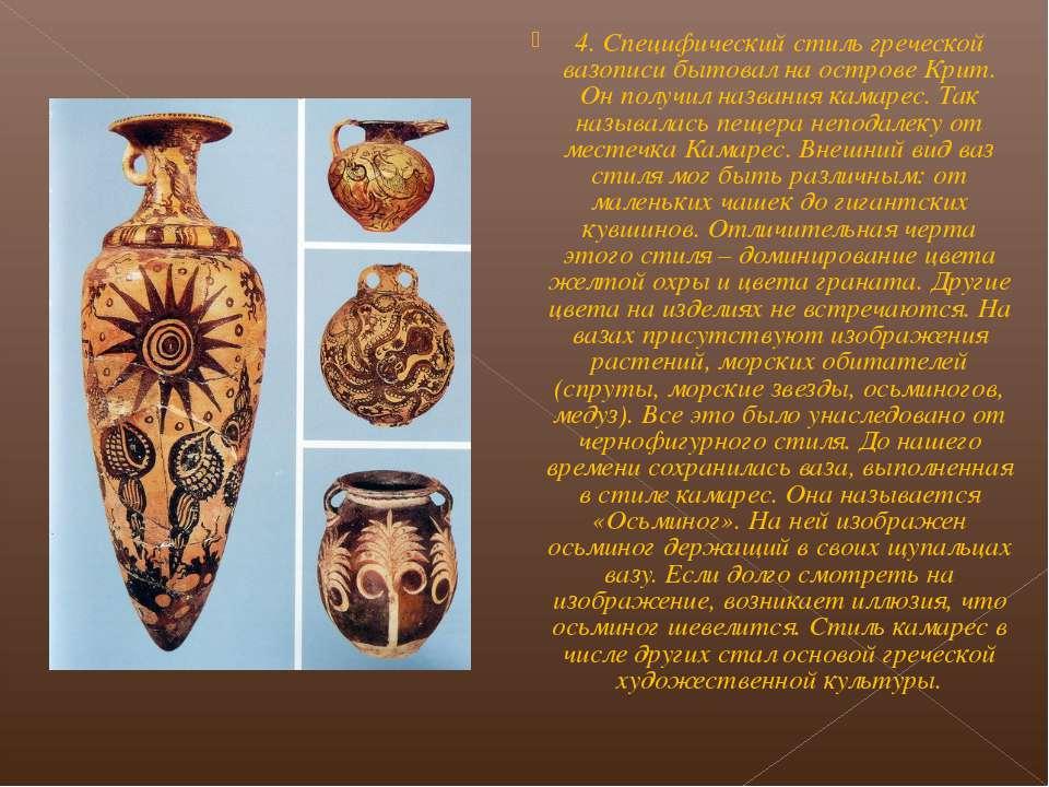 4. Специфический стиль греческой вазописи бытовал на острове Крит. Он получил...