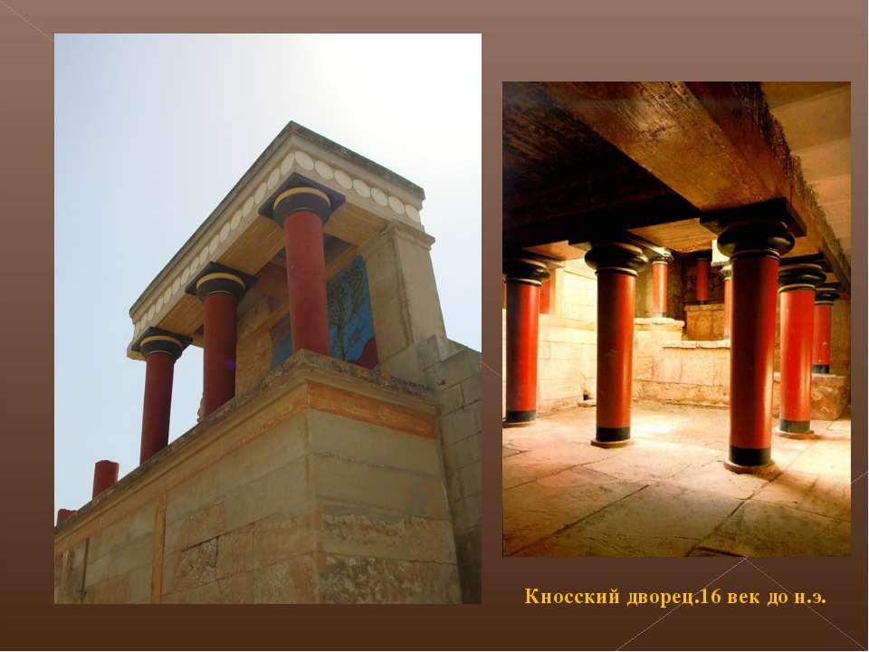 Кносский дворец.16 век до н.э.