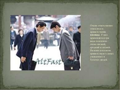 Очень ответственно относятся к приветствиям японцы. У них применяется три вид...