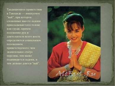 """Традиционное приветствие в Таиланде — именуемое """"вай"""", при котором сложенные ..."""