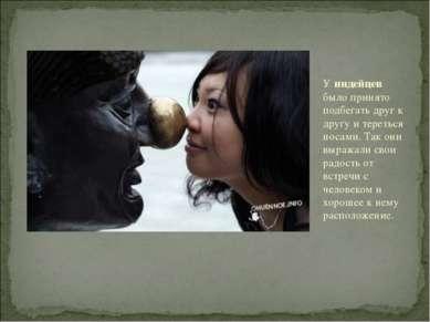 У индейцев было принято подбегать друг к другу и тереться носами. Так они выр...