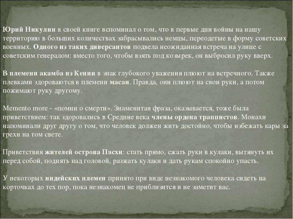 Юрий Никулин в своей книге вспоминал о том, что в первые дни войны на нашу те...