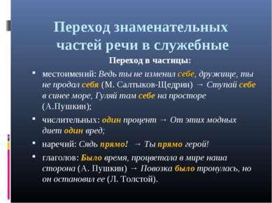 Переход знаменательных частей речи в служебные Переход в частицы: местоимений...