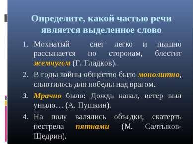 Определите, какой частью речи является выделенное слово Мохнатый снег легко и...