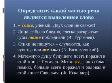Определите, какой частью речи является выделенное слово 1. – Тоже, ученый! Дв...