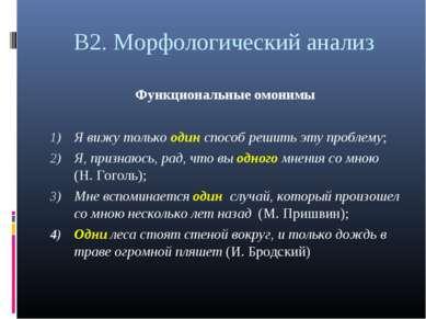 В2. Морфологический анализ Функциональные омонимы Я вижу только один способ р...