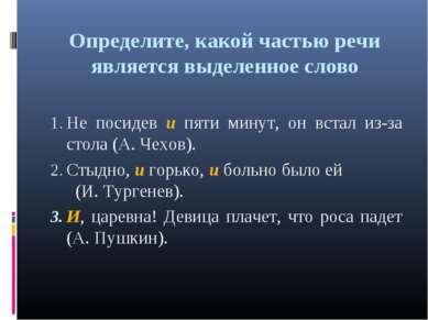 Определите, какой частью речи является выделенное слово Не посидев и пяти мин...