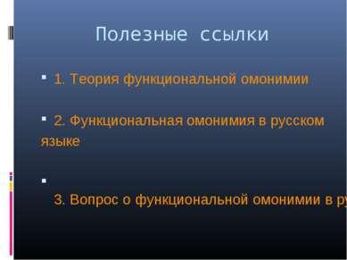 Полезные ссылки 1. Теория функциональной омонимии 2. Функциональная омонимия ...