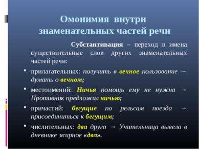 Омонимия внутри знаменательных частей речи Субстантивация – переход в имена с...