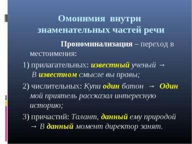 Омонимия внутри знаменательных частей речи Прономинализация – переход в место...