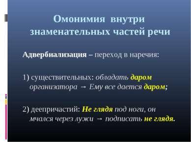 Омонимия внутри знаменательных частей речи Адвербиализация – переход в наречи...