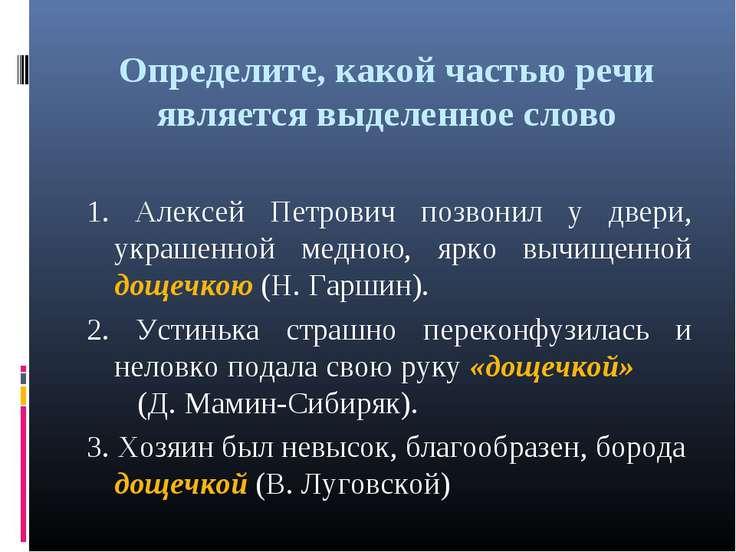 Определите, какой частью речи является выделенное слово 1. Алексей Петрович п...