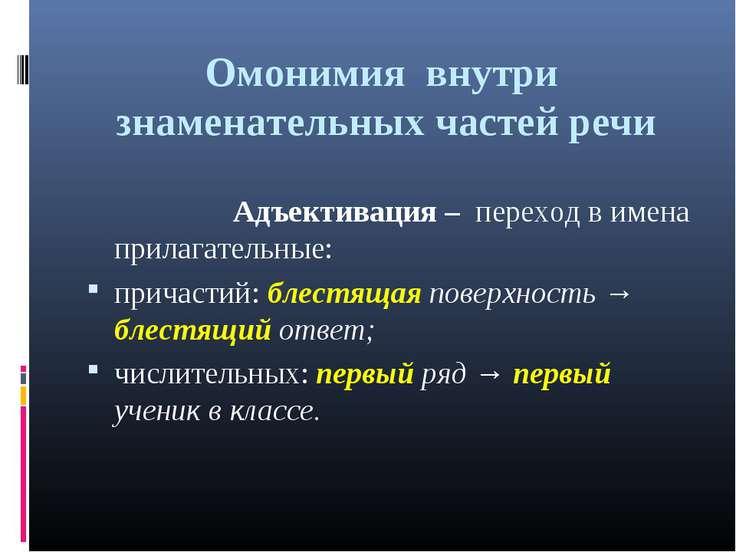 Омонимия внутри знаменательных частей речи Адъективация – переход в имена при...