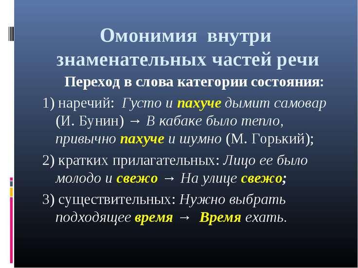 Омонимия внутри знаменательных частей речи Переход в слова категории состояни...