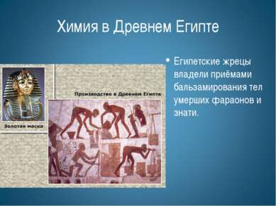 Химия в Древнем Египте Египетские жрецы владели приёмами бальзамирования тел ...