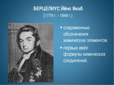 БЕРЦЕЛИУС Йёнс Якоб (1779 г. - 1848 г.) современные обозначения химических эл...