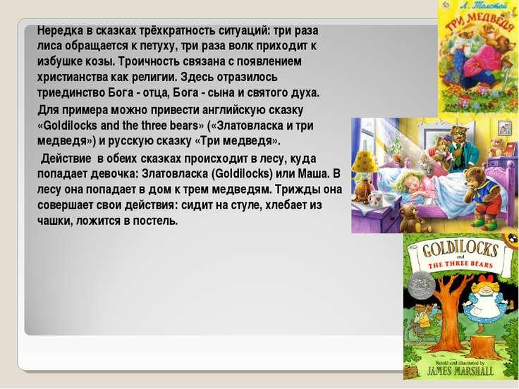 Нередка в сказках трёхкратность ситуаций: три раза лиса обращается к петуху, ...