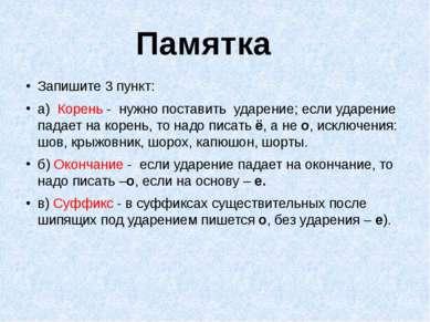 Запишите 3 пункт: а) Корень - нужно поставить ударение; если ударение падает ...