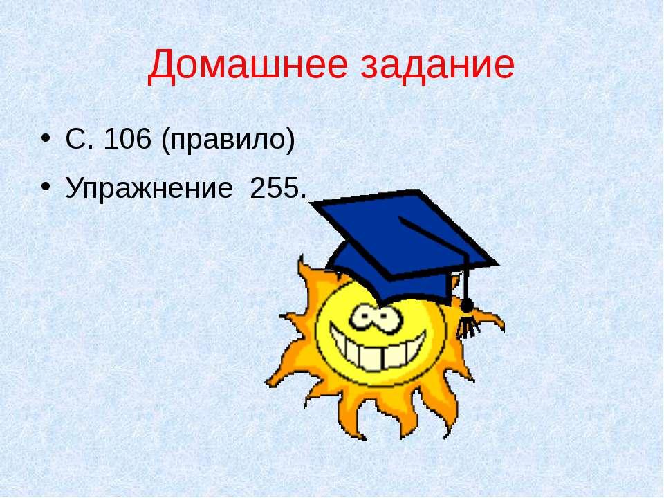 Домашнее задание С. 106 (правило) Упражнение 255.