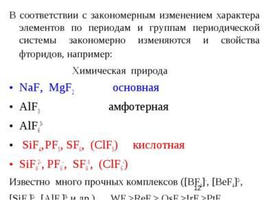 В соответствии с закономерным изменением характера элементов по периодам и гр...