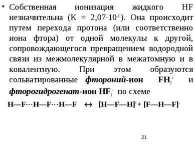 Собственная ионизация жидкого НF незначительна (К = 2,07 10-11). Она происход...