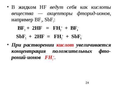 В жидком НF ведут себя как кислоты вещества — акцепторы фторид-ионов, наприме...