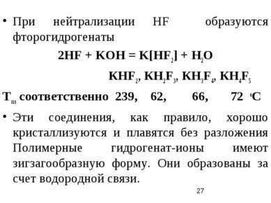 При нейтрализации HF образуются фторогидрогенаты 2HF + KOH = K[HF2] + H2O КНF...
