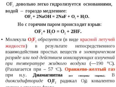 ОF2 довольно легко гидролизуется основаниями, водой – гораздо медленнее: OF2 ...
