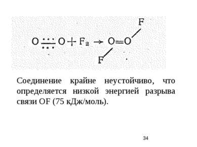Соединение крайне неустойчиво, что определяется низкой энергией разрыва связи...